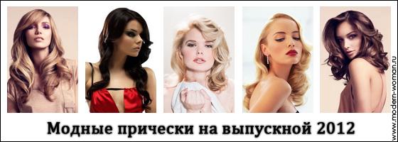 модные прически на выпускной 2012