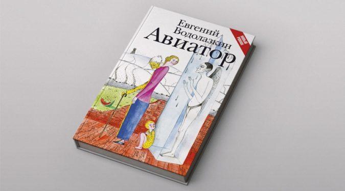 Евгений Водолазкин, Авиатор